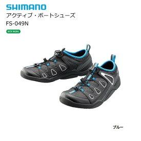 シマノ アクティブ ボートシューズ FS-049N (ブルー/25.0cm) (S01) (O01)