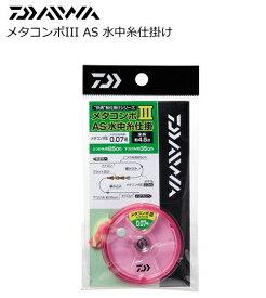 ダイワ メタコンポ3 AS 水中糸仕掛け (0.05号) / 鮎友釣り用品 (メール便可)