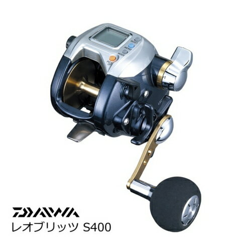 ダイワ レオブリッツ S400 (送料無料) (O01)