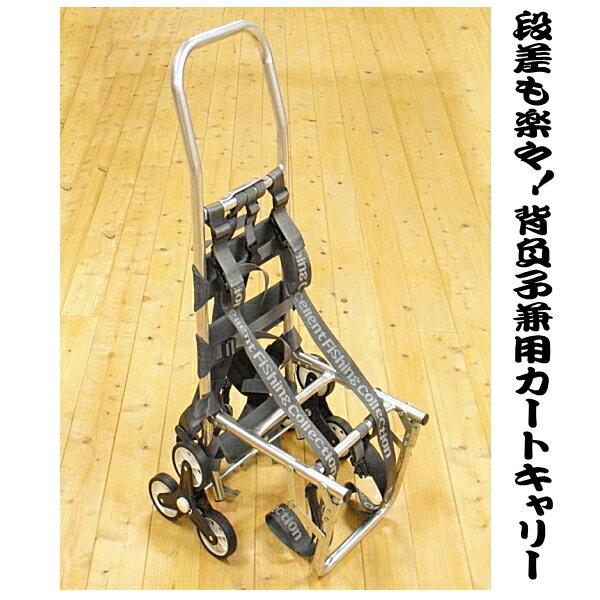 エクセル ステップクライマー BB-906 / 3つのタイヤで階段や段差を登るアルミ背負子兼用カートキャリー / セール対象商品 (6/21(木)12:59まで)