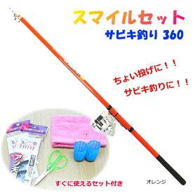 スマイル サビキセット 360 オレンジ / ちょい投げ・サビキ釣り入門セット / SALE10