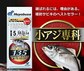 ハヤブサ 小アジ専科 135 白スキン シラスカラー 8号(ハリス3号/幹糸5号) (メール便可)