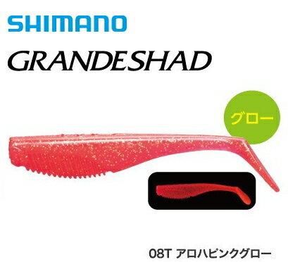 シマノ 熱砂 グランデシャッド OW-140R 4インチ 08T アロハピンクグロー (5本入) / ワーム ルアー (メール便可) (O01)