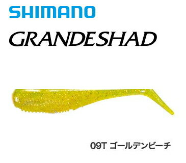シマノ 熱砂 グランデシャッド OW-140R 4インチ 09T ゴールデンビーチ (5本入) / ワーム ルアー (メール便可) (O01)