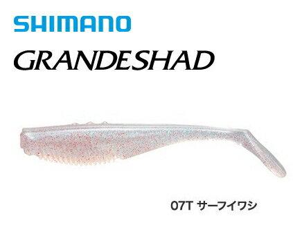 シマノ 熱砂 グランデシャッド OW-140R 4インチ 07T サーフイワシ (5本入) / ワーム ルアー (メール便可)