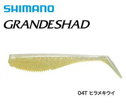 シマノ 熱砂 グランデシャッド OW-140R 4インチ 04T ヒラメキウイ (5本入) / ワーム ルアー (メール便可)