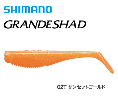 シマノ 熱砂 グランデシャッド OW-140R 4インチ 02T サンセットゴールド (5本入) / ワーム ルアー (メール便可) (O01)