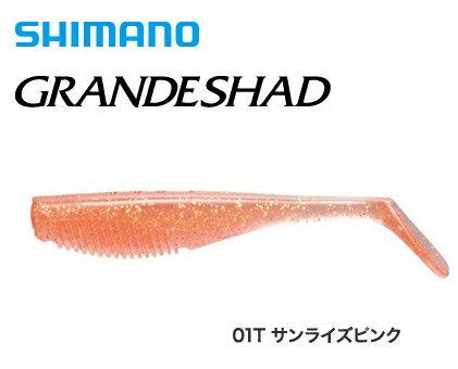シマノ 熱砂 グランデシャッド OW-140R 4インチ 01T サンライズピンク (5本入) / ワーム ルアー (メール便可)
