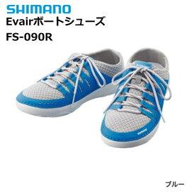 シマノ Evairボートシューズ FS-090R ブルー 25.0cm / フィッシングシューズ (S01) (O01) (セール対象商品)