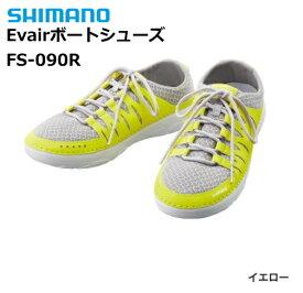シマノ Evairボートシューズ FS-090R イエロー 25.0cm / フィッシングシューズ (S01) (O01) (セール対象商品)