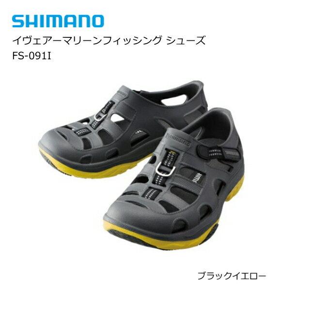 シマノ イヴェアーマリーンフィッシング シューズ FS-091I ブラックイエロー 25.0cm (S01) (O01) / セール対象商品 (12/11(火)12:59まで)