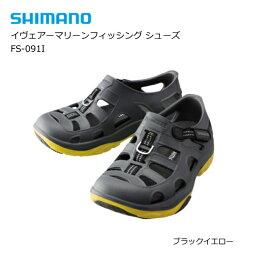 シマノ イヴェアーマリーンフィッシング シューズ FS-091I ブラックイエロー 23.0cm (S01) (O01) / セール対象商品 (7/26(金)12:59まで)