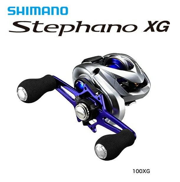 シマノ ステファーノ 100XG (送料無料)