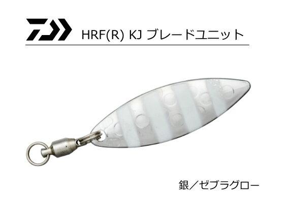 ダイワ HRF KJ ブレードユニット 銀/ゼブラグロー (メール便可)
