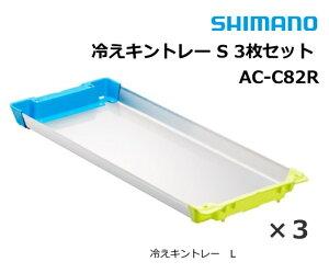 シマノ 冷えキントレー L 3枚セット AC-C82R / イカトロ箱 【送料無料】 (S01) (O01) 【セール対象商品】