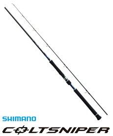 シマノ コルトスナイパー S1000MH / ショアジギングロッド (S01) (O01) (大型商品 代引不可)