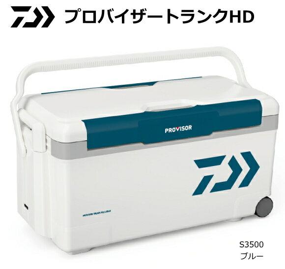 ダイワ プロバイザートランクHD S 3500 ブルー / クーラーボックス / セール対象商品 (4/22(月)12:59まで)