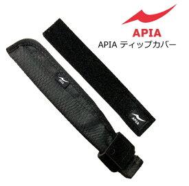 アピア APIA ティップカバー (メール便可) / セール対象商品 (6/17(月)12:59まで)