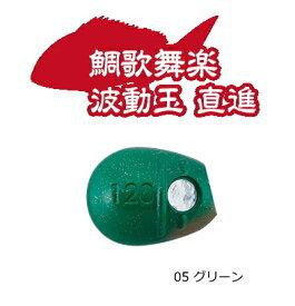 ヤマリア 鯛歌舞楽 波動玉 直進 120g 05 グリーン / タイラバ / セール対象商品 (12/26(木)12:59まで)