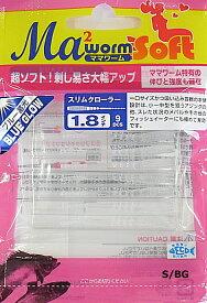 ヤマリア ママワーム スリムクローラー 1.8インチ S/BG