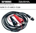ダイワ SLPW スーパーAIRコード220 / バッテリーコード / セール対象商品 (3/26(火)12:59まで)