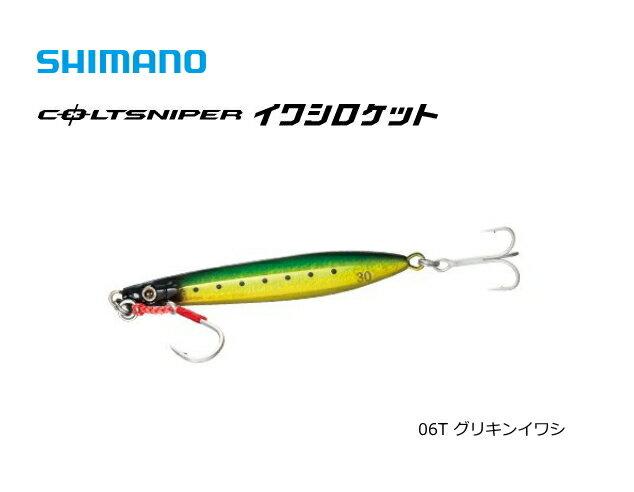 シマノ コルトスナイパー イワシロケット JM-C30R 30g 06T グリキンイワシ / メタルジグ (メール便可)
