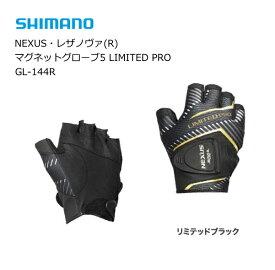 (数量限定セール 40%OFF) シマノ ネクサス レザノヴァ(R) マグネットグローブ5 LIMITED PRO GL-144R リミテッドブラック XL(LL)サイズ (メール便可) / 釣り用手袋