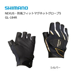(数量限定セール 40%OFF) シマノ ネクサス 防風フィットマグネットグローブ5 GL-184R シルバー Lサイズ (メール便可) / 釣り用手袋