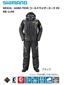 シマノ ネクサス ゴアテックス コールドウェザースーツ EX RB-119R ブラック Mサイズ / 防寒着 (送料無料) / セール対象商品 (11/26(火)12:59まで)