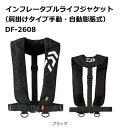 ダイワ インフレータブルライフジャケット(肩掛けタイプ手動・自動膨脹式)DF-2608 ブラック (船検対応 TYPE-A) / 救…