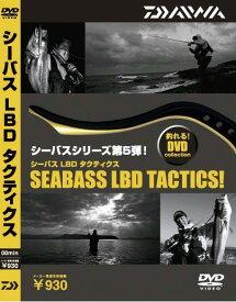 釣れる!DVD ダイワ シーバスLBD タクティクス (O01) (D01) (メール便可)