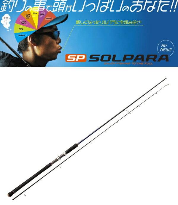 メジャークラフト NEW ソルパラ ショアジギング SPX-962LSJ(お取り寄せ商品)