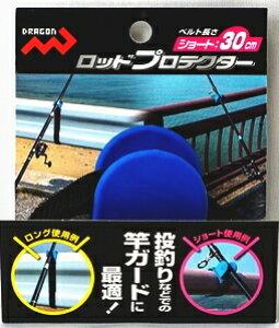 マルシン漁具 ロッドプロテクター ショート 30cm / SALE10 【セール対象商品】