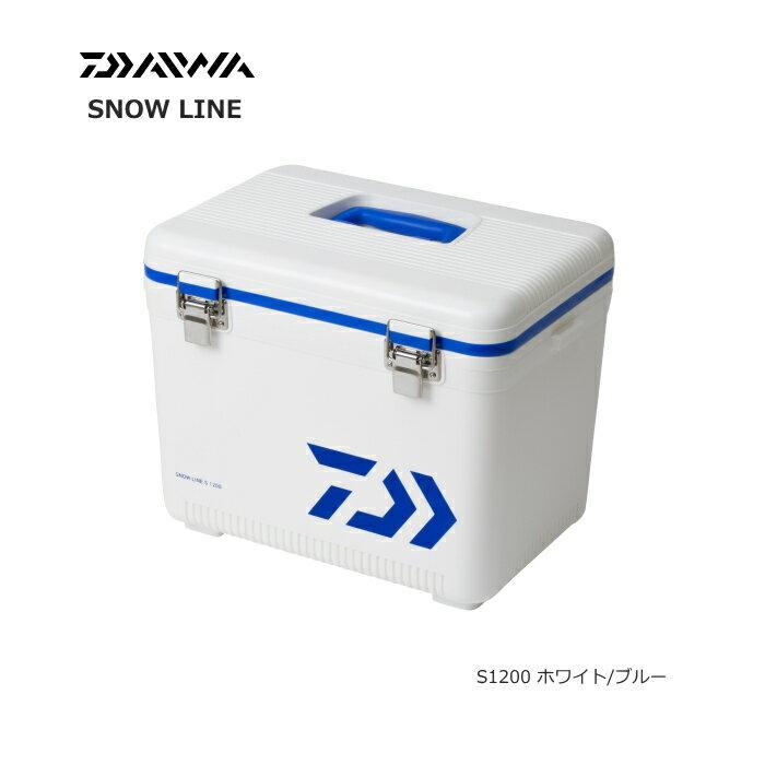 ダイワ スノーライン S1200 ホワイト/ブルー / クーラーボックス (D01) / セール対象商品 (2/25(月)12:59まで)