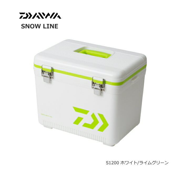 ダイワ スノーライン S1200 ホワイト/ライムグリーン / クーラーボックス (D01) / セール対象商品 (2/25(月)12:59まで)