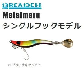 ブリーデン メタルマル 28g シングル 11 プラチナキャンディ (メール便可)