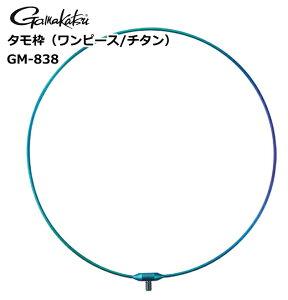 がまかつ タモ枠 (ワンピース/チタン) GM-838 (45cm/レインボー) 【送料無料】 【お取り寄せ】 【セール対象商品】