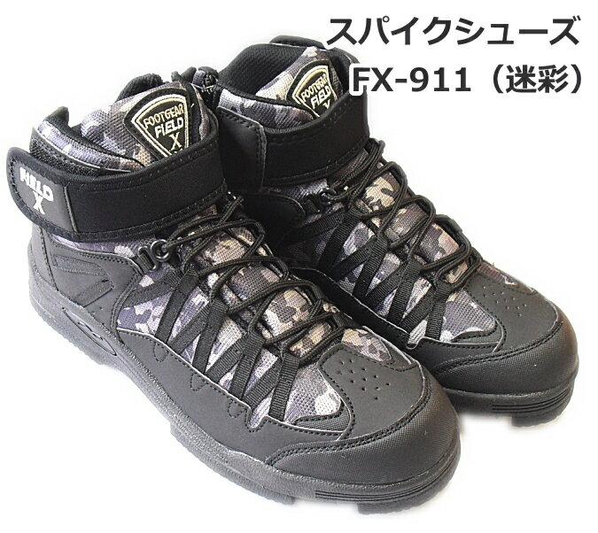 スパイクシューズ 阪神素地 FX-911 迷彩 LLサイズ(27.0cm〜27.5cm) / 磯靴 磯シューズ / セール対象商品 (1/21(月)12:59まで)
