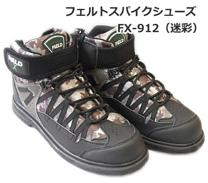 フェルトスパイクシューズ 阪神素地 FX-912 迷彩 LLサイズ(27.0cm〜27.5cm) / 磯靴 磯シューズ / セール対象商品 (1/21(月)12:59まで)