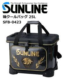 サンライン 磯クールバッグ 25L SFB-0423 / セール対象商品 (9/17(火)12:59まで)