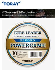 東レ パワーゲーム ルアーリーダー 30m 8号 (30lb) ナチュラル (O01) (メール便可) / セール対象商品 (7/26(金)12:59まで)