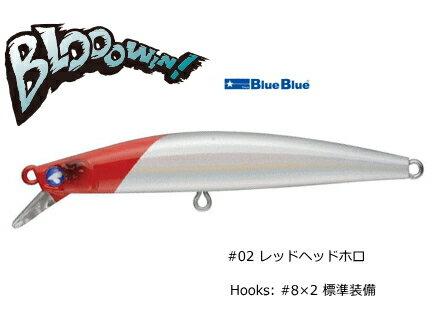 ブルーブルー (BlueBlue) ブローウィン! 80S #02 レッドヘッドホロ / ルアー (メール便可) (O01) / セール対象商品 (3/26(火)12:59まで)