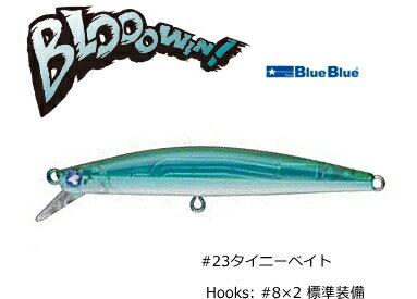 ブルーブルー (BlueBlue) ブローウィン! 80S #23 タイニーベイト / ルアー (メール便可) (O01) / セール対象商品 (3/26(火)12:59まで)