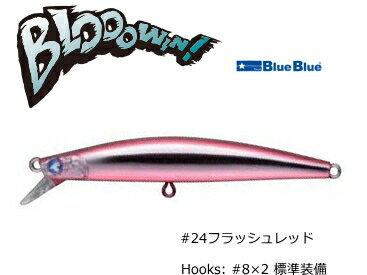 ブルーブルー (BlueBlue) ブローウィン! 80S #24 フラッシュレッド / ルアー (メール便可) (O01) / セール対象商品 (3/26(火)12:59まで)