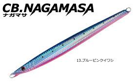 スミス (SMITH) CB ナガマサ 245mm 230g #13 ブルーピンクイワシ / メタルジグ (メール便可) (O01) / セール対象商品 (11/26(火)12:59まで)