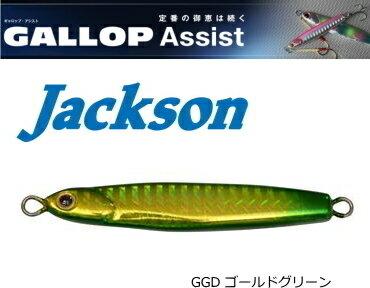 ジャクソン (Jackson) ギャロップ アシスト 30g #GGD ゴールドグリーン / メタルジグ (メール便可) (O01)