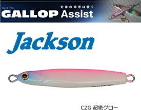 ジャクソン (Jackson) ギャロップ アシスト 40g #CZG 超絶グロー / メタルジグ (メール便可) (O01) / セール対象商品 (6/17(月)12:59まで)