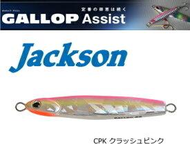 ジャクソン (Jackson) ギャロップ アシスト 60g #CPK クラッシュピンク / メタルジグ (メール便可) (O01)