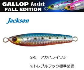 ジャクソン (Jackson) ギャロップ アシスト フォールエディション 20g #SRI アカハライワシ / メタルジグ (メール便可) (O01) / セール対象商品 (6/17(月)12:59まで)