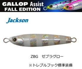 ジャクソン (Jackson) ギャロップ アシスト フォールエディション 40g #ZBG ゼブラグロー / メタルジグ (メール便可) (O01) / セール対象商品 (6/17(月)12:59まで)